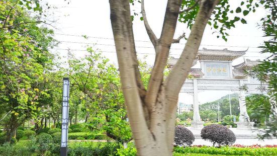 Chentian Garden