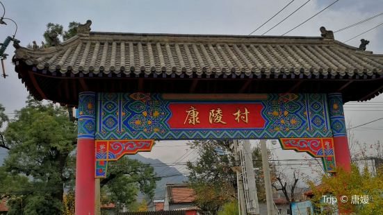 Kangling Tomb Folk-custom Village