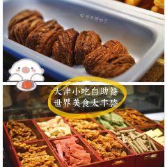 Tianjin Shangri-La Hotel Buffet User Photo