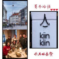Kiin Kiin User Photo