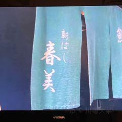第三春美鮨用戶圖片