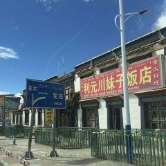 利元川妹子飯店用戶圖片
