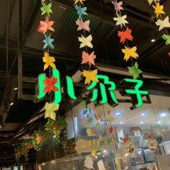 小尕子(萬宴城店)用戶圖片