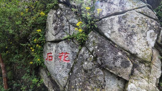 Zhashui Zhongnan Mountain Qin and Chu Ancient Road