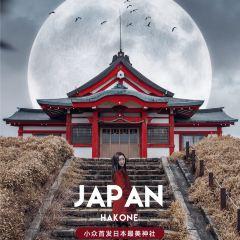 箱根元宮用戶圖片