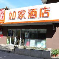 如家(北京東單金寶街燈市口地鐵站店)酒店預訂
