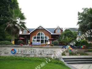 青城山康嘉逸居·青城園康養度假公寓