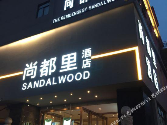 hotels near hefei huancheng park hefei trip com rh trip com