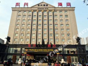 孝義東興大酒店