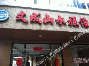 文成山水旅館