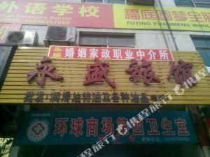 東阿聊城永盛旅館