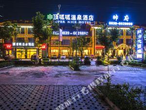 劍閣頂呱呱溫泉度假酒店