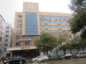 永州鑫泉大酒店