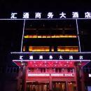 金寨匯通商務大酒店