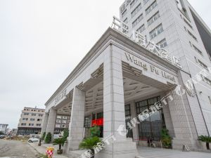 溫嶺王府大酒店