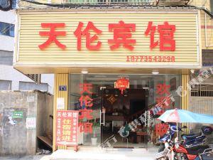 桂陽天倫賓館