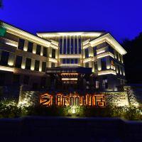 杭州隴林山居養生度假酒店酒店預訂