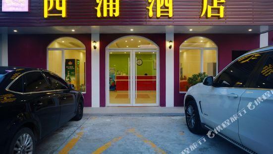 Q加·深圳西涌酒店