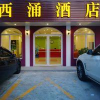 Q加·深圳西涌酒店酒店預訂