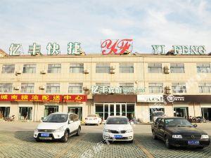 廣饒億豐快捷酒店