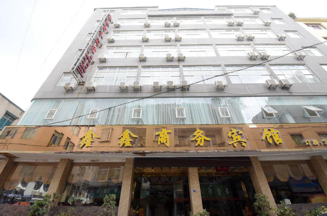 興義鑫鑫商務賓館Xinxin Business Hotel