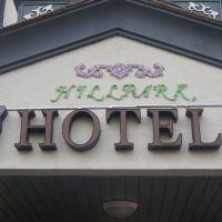 希爾公園酒店酒店預訂