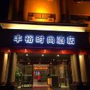 豐裕時尚酒店(鞏義二分店)