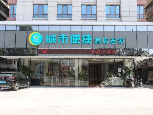 城市便捷酒店(廣州白云機場人和店)
