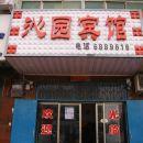 邢台內丘沁園賓館