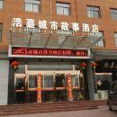 靈寶浩嘉城市故事酒店