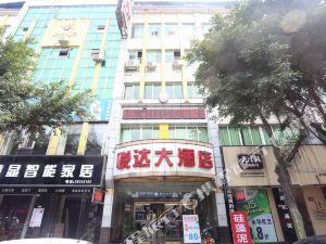 眉山悅達大酒店