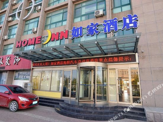 Home Inn (Haiyang Bus Sation)