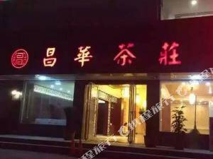 新密昌華商務賓館