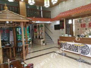 汝城錦泉酒店