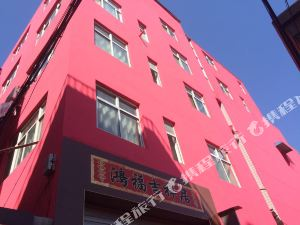 定州興華旅館