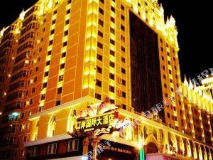 滿洲里口岸國際大酒店