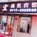 長陽怡宏商務賓館