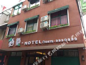 汝州棲巢微酒店