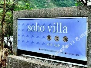 新北金瓜石Soho Villa萬金油民宿(Soho Villa)