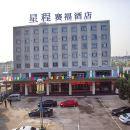 星程酒店(舒城賽福店)(原賽福賓館)