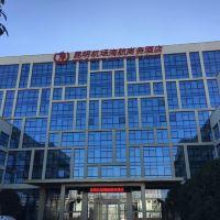 昆明機場海航商務酒店行政公寓酒店預訂