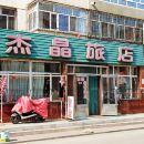 齊齊哈爾傑晶旅館