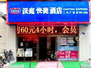 漢庭酒店(宿州汽車站店)