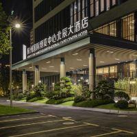 杭州國際博覽中心北辰大酒店酒店預訂