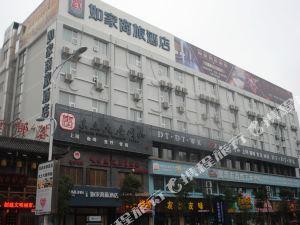 如家商旅酒店(鷹潭火車站四海東路店)