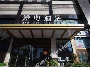 漫心酒店(太原親賢街店)