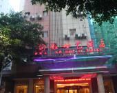 重慶雅世藝酒店