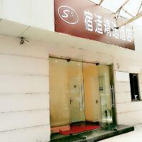 宿適精選酒店(上海豫園地鐵站店)酒店預訂