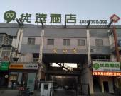 99優選酒店(北京昌平區回龍觀平西府地鐵站店)