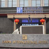 北京藍帕國際酒店酒店預訂